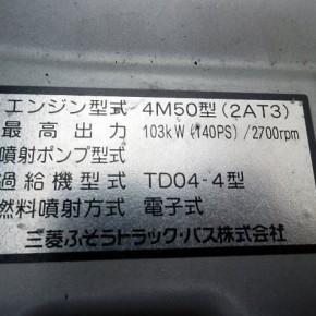 三菱キャンター ロングアルミバン c25 290x290