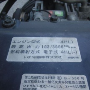 いすゞエルフ 2t 三方開 e23 290x290