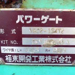 いすゞ エルフ 3t パワーゲート el20 290x290