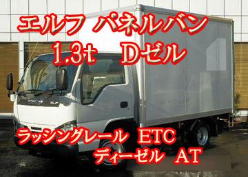 トラック バン 中古車リース 18elf1360