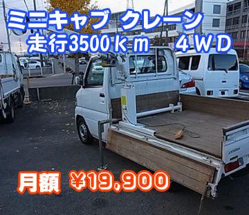 トラック バン 中古車リース mc18360a