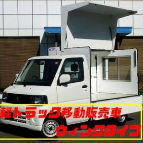 ミニキャブ軽トラック 移動販売車