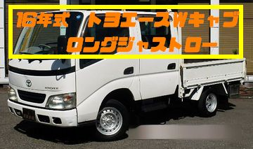 トラック バン 中古車リース toyoace360