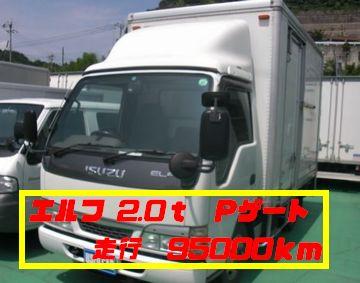 トラック バン 中古車リース 15elf360