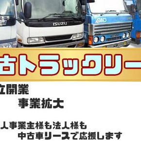 全国のトラック情報