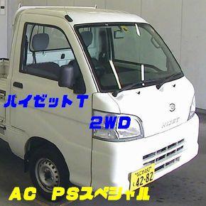 軽トラックを中古車リース|ハイゼット ACPSSP