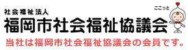当社は福岡市社会福祉協議会の会員です。