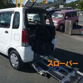 格安福祉車リース 車椅子送迎車 スローパー