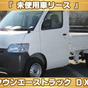 『 未使用車 』タウンエーストラック DX tt1 290x290