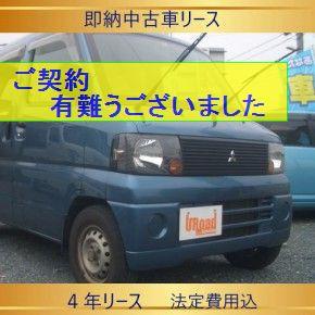 『 即納中古車リース 』ミニキャブバン CL