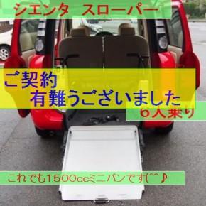 『 福祉車リース 』シエンタ スローパー
