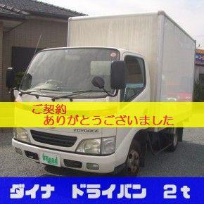 『 即納中古車リース 』ダイナ 2t ドライバン