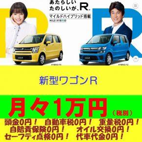 【 新車リース 】ワゴンR スティングレー L