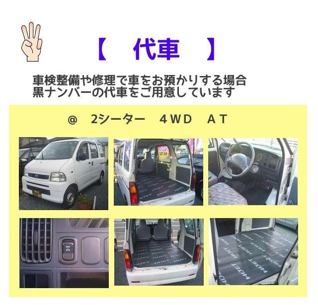 【 宅配車リース 】軽商用バン daisy1