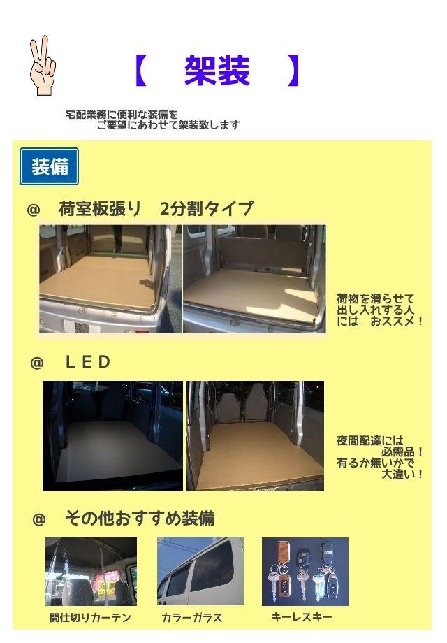 【 宅配車リース 】軽商用バン kasou