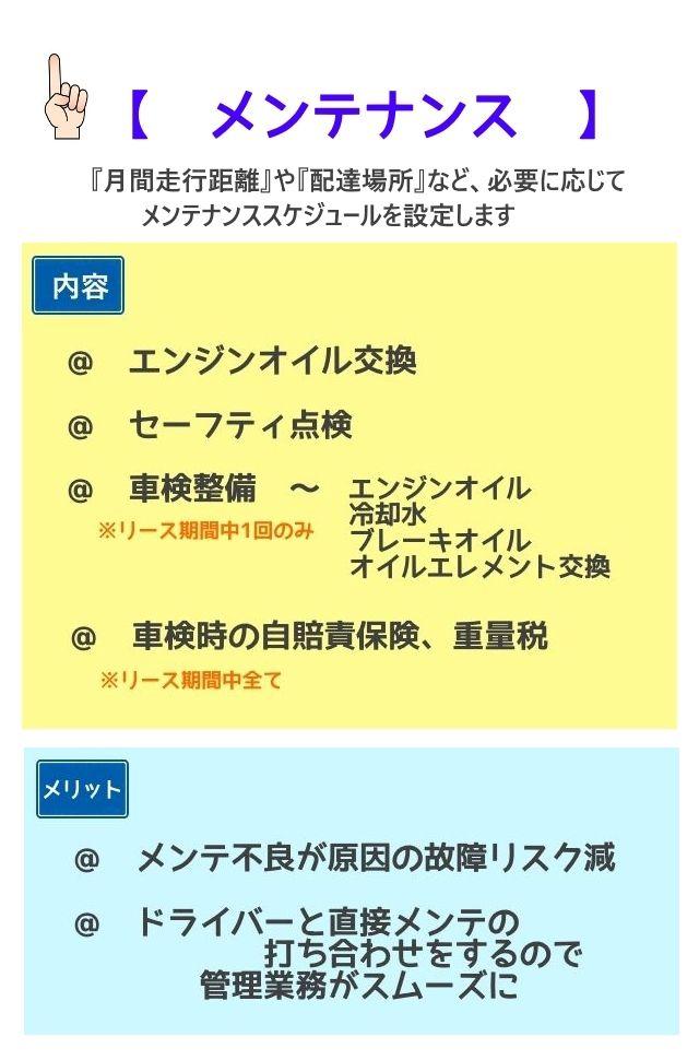 【 宅配車リース 】軽商用バン ment1aaaaa