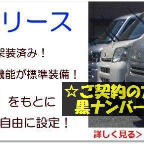 【 宅配車リース 】軽商用バン