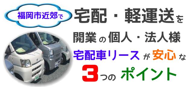 【 宅配車リース 】軽商用バン takuhai point