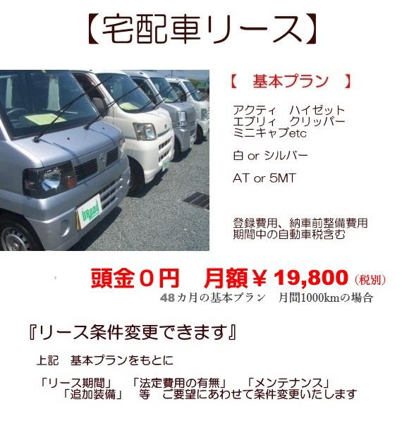 【 宅配車リース 】軽商用バン takuhaikihon60 1 1