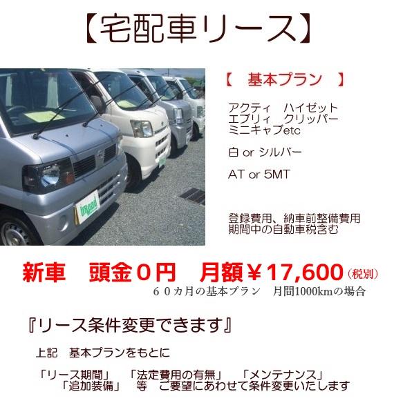【 宅配車リース 】軽商用バン takuhaikihon60 1