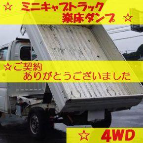 【 中古車リース 】ミニキャブダンプ 4WD