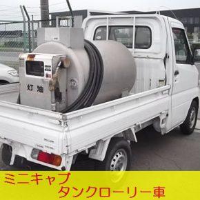 【 中古車リース 】軽トラ タンクローリー車