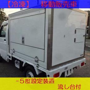 【 中古車リース 】軽トラック 冷凍移動販売車