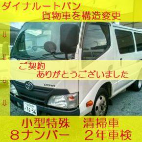 【 中古車リース 】清掃車へ構造変更
