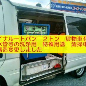 【 中古車リース 】清掃車へ構造変更 s KIMG0275a 290x290