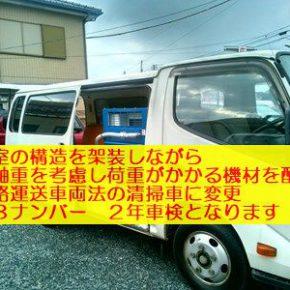 【 中古車リース 】清掃車へ構造変更 s KIMG0286a 290x290