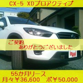 【 即納 中古車リース 】CX-5 XDプロアクティブ