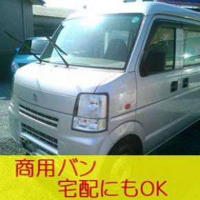 【 中古車リース 】スズキ エブリィ PA