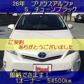 【 中古車リース 】営業車にハイブリッド プリウスアルファ