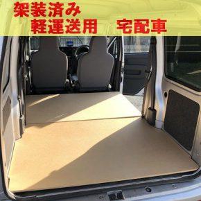 【 軽運送 宅配車リース 】ハイゼットカーゴ 架装済み