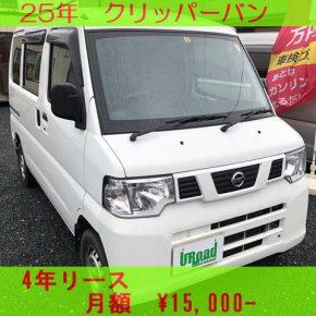 【 中古車リース 】軽運送・宅配・営業車 クリッパーバン