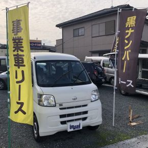 【 宅配車リース 】軽運送・宅配・営業車 アマゾンフレックス対応