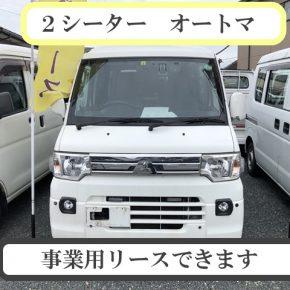 【 宅配車リース ミニキャブ 】軽運送・宅配・営業車 アマゾンフレックス対応