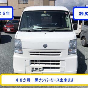 【 宅配車リース NV100クリッパー 】軽運送・宅配・営業車 アマゾンフレックス対応