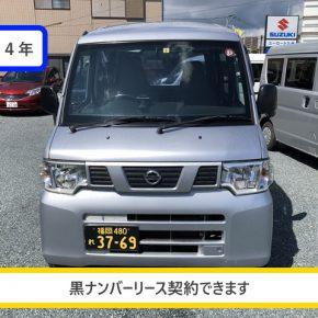 【 宅配車リース クリッパーバン 】軽運送・宅配・営業車 アマゾンフレックス対応