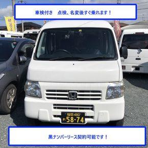 【 宅配車リース アクティ 】軽運送・宅配・営業車 アマゾンフレックス対応